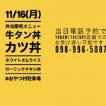 11/16(月) おやつ村駐車場 弁当販売メニュー