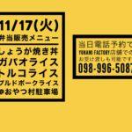 11/17(火) おやつ村駐車場 弁当販売メニュー