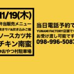 11/19(木) おやつ村駐車場 弁当販売メニュー