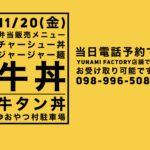 11/20(金) おやつ村駐車場 弁当販売メニュー