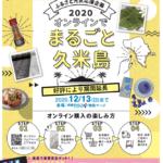 みんなで久米島を応援しよう!2020オンラインまるごと久米島 ふるさと元気応援企画!