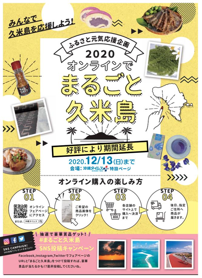 2020オンラインまるごと久米島