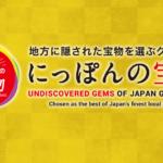 本日12/22(火) TV東京「ガイアの夜明け」にて『にっぽんの宝物』が放映