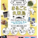みんなで久米島を応援しよう!2020オンラインでまるごと久米島 ふるさと元気応援企画!