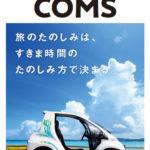 久米島での「すきま時間」を満喫できる小型自動車を、ぜひ利用してみませんか? 電気自動車コムス