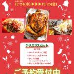 🎁クリスマスセットメニュー🎁 予約受付中! 12/24(木)〜12/25(金)