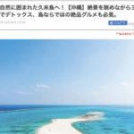 「HanakoTravel」大自然に囲まれた久米島へ!【沖縄】