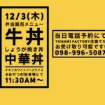 12/3(木) おやつ村駐車場 弁当販売メニュー