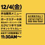 12/4(金) おやつ村駐車場 弁当販売メニュー