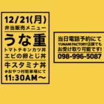 12/21(月) おやつ村駐車場 弁当販売メニュー