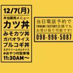 12/7(月) おやつ村駐車場 弁当販売メニュー