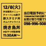 12/8(火) おやつ村駐車場 弁当販売メニュー