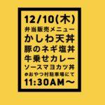 12/10(木) おやつ村駐車場 弁当販売メニュー