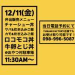 12/11(金) おやつ村駐車場 弁当販売メニュー