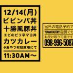 12/14(月) おやつ村駐車場 弁当販売メニュー