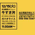 12/15(火) おやつ村駐車場 弁当販売メニュー