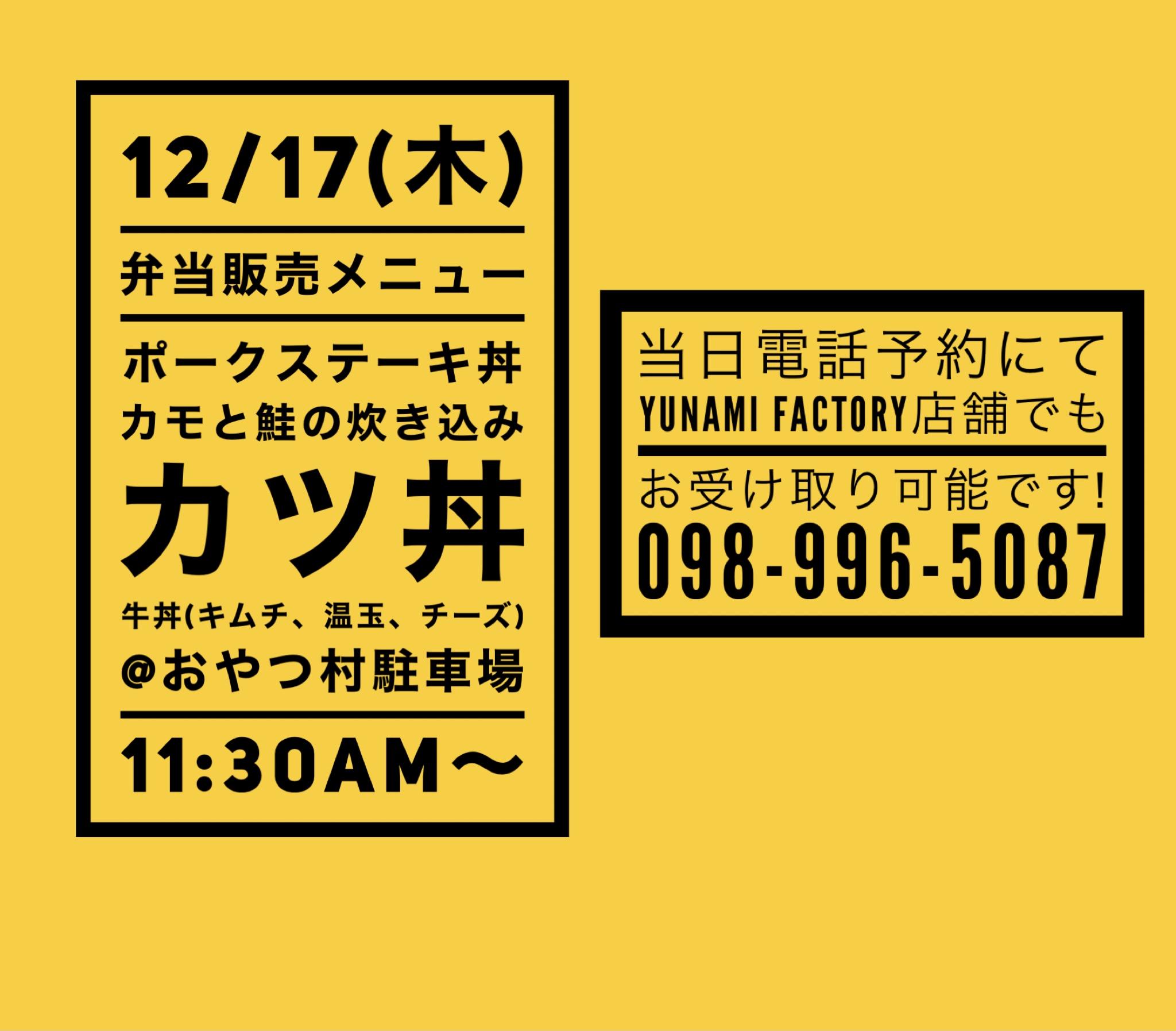 12/17(木) おやつ村駐車場 弁当販売メニュー