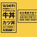 12/24(木) おやつ村駐車場 弁当販売メニュー