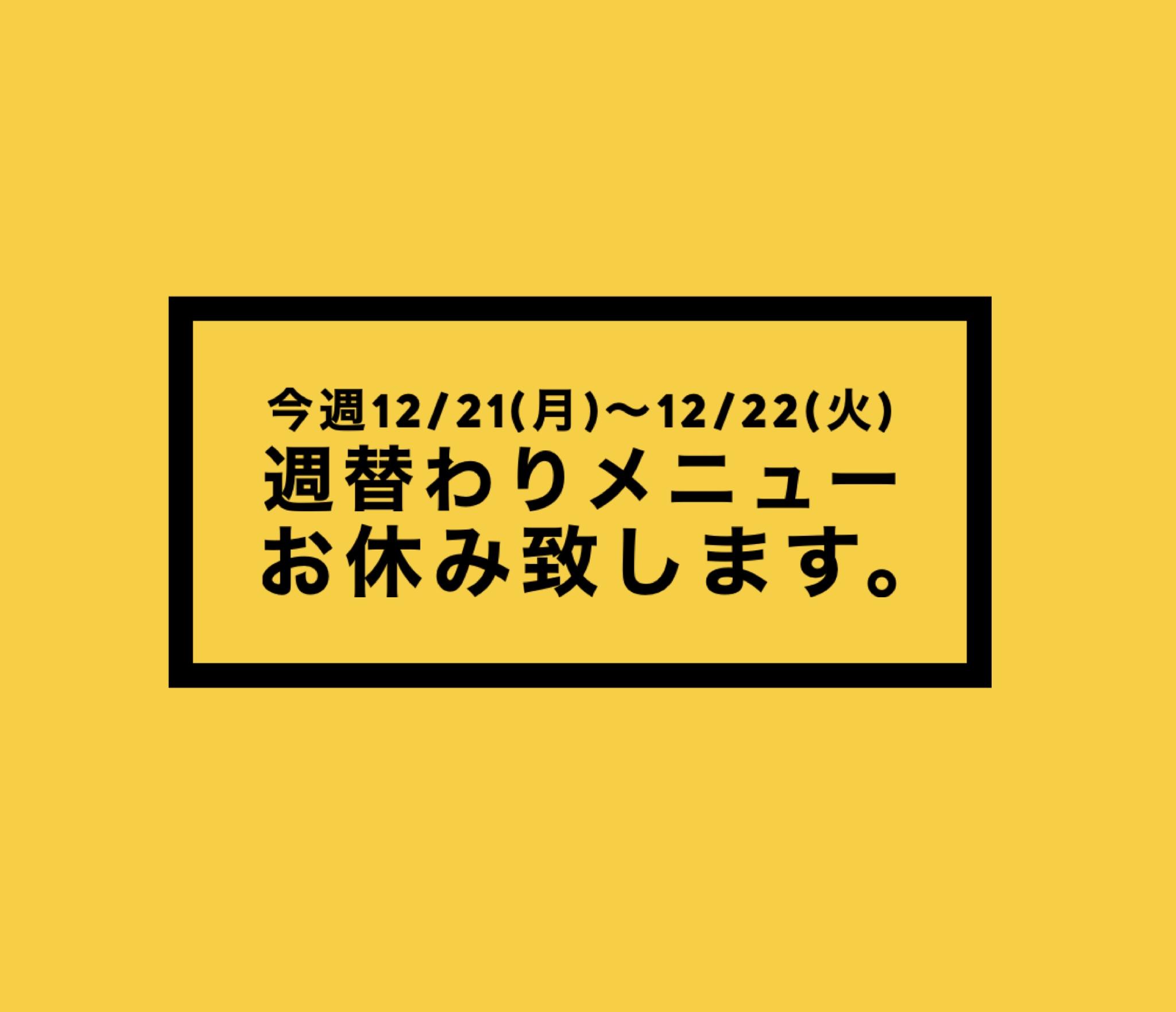 今週の週替わりメニューはお休みです。2020/12/21~12/22