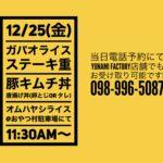 12/25(金) おやつ村駐車場 弁当販売メニュー