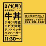 2/1(月)よりおやつ村駐車場にて弁当販売を再開致します!
