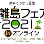 沖縄 離島フェア2021 オンライン開催決定!YUNAMI FACTORYもオンライン出店致します!