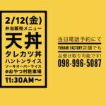 2/12(金)弁当販売メニュー おやつ村駐車場にて