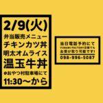 2/9(火)弁当販売メニュー おやつ村駐車場にて