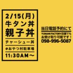 2/15(月)弁当販売メニュー おやつ村駐車場にて
