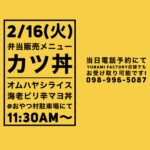 2/16(火)弁当販売メニュー おやつ村駐車場にて