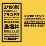 2/19(金)弁当販売メニュー おやつ村駐車場にて
