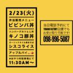 2/23(火)弁当販売メニュー おやつ村駐車場にて