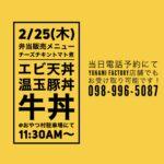 2/25(木)弁当販売メニュー おやつ村駐車場にて