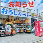 コロナ禍の久米島のおろしスーパーさんが地元の事業社さんを助ける取り組み。