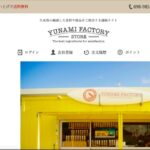 久米島在住の事業所様、個人様でも何か紹介して欲しい商品やサービスがあればご連絡下さい。