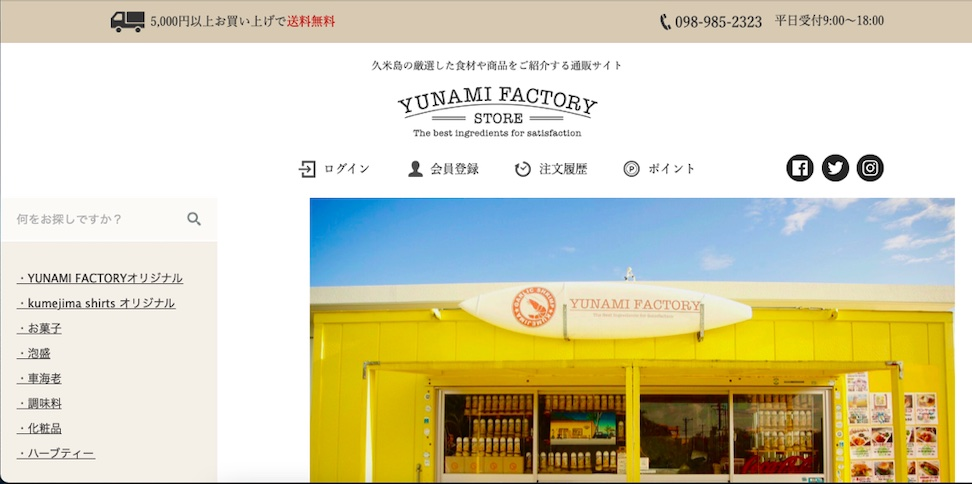 YUNAMI FACTORY STORE