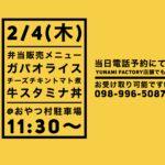 2/4(木)弁当販売メニュー おやつ村駐車場にて