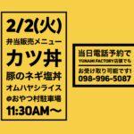 2/2(火)弁当販売メニュー おやつ村駐車場にて