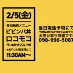 2/5(金)弁当販売メニュー おやつ村駐車場にて