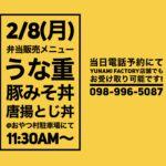 2/8(月)弁当販売メニュー おやつ村駐車場にて