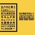 2/11(木)弁当販売メニュー おやつ村駐車場にて
