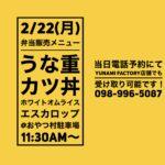 2/22(月)弁当販売メニュー おやつ村駐車場にて