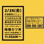 2/26(金)弁当販売メニュー おやつ村駐車場にて