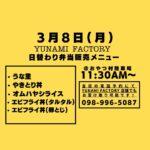 3/8(月)弁当販売メニュー おやつ村駐車場にて