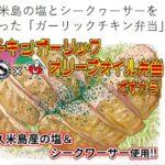 YUNAMI FCATORYとのコラボ弁当も販売!ユニオンで開催『離島フェア』3/20(土)~3/22(月)