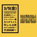 3/5(金)弁当販売メニュー おやつ村駐車場にて