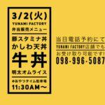 3/2(火)弁当販売メニュー おやつ村駐車場にて