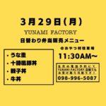 3/29(月)弁当販売メニュー おやつ村駐車場にて