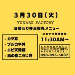 3/30(火)弁当販売メニュー おやつ村駐車場にて
