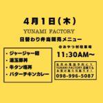 4/1(木)弁当販売メニュー おやつ村駐車場にて